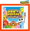 【新品】(税込価格) 3DS専用ソフト ズーキーパー3D ZOO KEEPER 3D