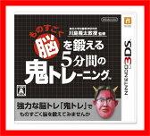 【新品】(税込価格) 3DS 東北大学加齢医学研究所 川島隆太教授監修 ものすごく脳を鍛える5分間の鬼トレーニング