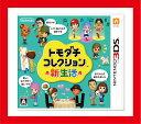 【新品】(税込価格) 3DS トモダチコレクション新生活 (...