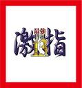 【新品】(税込価格)PS3 最強将棋 激指13◆取り寄せ商品◆当店からの発送は2〜3営業日後