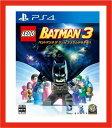【新品】(税込価格)PS4レゴバットマン3ザゲームゴッサムから宇宙へ (PS4版)◆取り寄せ品◆当店からの発送は2〜3営業日後