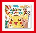 【新品】(税込価格)3DS ポケモンアートアカデミー◆取り寄せ商品◆当店からの発送は2〜3営業日後