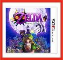 【新品】(税込価格) 3DS ゼルダの伝説ムジュラの仮面3D