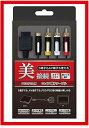 【新品】(税込価格) PS3/PS2用 S+AV端子ケーブル コロンバスサークル製