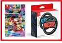 【新品】(税込価格) セット商品 Nintendo Switch マリオカート8デラックス Joy Conハンドル2個セット ★全て任天堂国内正規純正品
