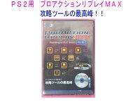 新品未使用(税込価格)PS2用プロアクションリプレイMAX