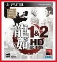【新品】(税込価格) PS3 龍が如く 1&2 HD EDITION