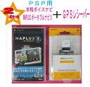 【新品】 2点セット(税込価格) PSP用MAPLUSポータブルナビ3ソフト+ソニー製GPSレシーバー PSP1000番〜3000番対応