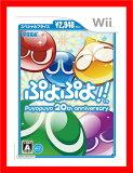 【新品】(税込価格) Wii  ぷよぷよ!! スペシャルプライス版 Wii専用