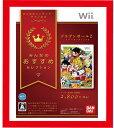 【新品】(税込価格) Wii ドラゴンボールZスパーキングメテオ みんなのおすすめセレクション版