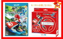 【新品】(税込価格) 2点セット WiiU マリオカート8+マリオハンドル(HORI製)★Wiiリモコンは付属しておりません