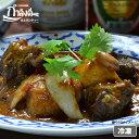 ゲーンマッサマン 牛ホホ肉のムスリム式カレータイ国政府公認 本場 タイ料理 ムスリム