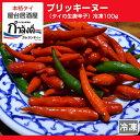 プリッキーヌー冷凍100g・青唐辛子・生唐辛子・カプサイシン・タイ産