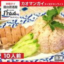 【送料無料】カオマンガイ(コムガー・ナシアヤム) 10人前タイ国政府公認 本場 タイ料理 ジャスミンライス100% 国産鶏使用 タイ式海南鶏飯 タイ風チキンライス タイ米 ジャスミン米(冷凍・レトルト)