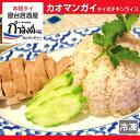 カオマンガイ(コムガー・ナシアヤム)タイ国政府公認 本場 タイ料理 ジャスミンライス100% 国産鶏使用 タイ式海南鶏飯 タイ風チキンライス タイ米 ジャスミン米(冷凍・レトルト)