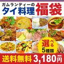 【送料無料】選べる5種類!ガムランディーのタイ料理福袋タイ国...