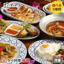 【送料無料】選べる5種類!ガムランディーのタイ料理福袋 タイ国政府公認 本場 タイ
