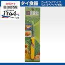 【タイ雑貨】カービングナイフフルーツカービング、ソープカービング、果物ナイフ、フルーツナイフ、飾り切