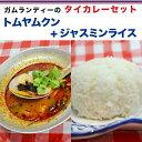 【タイ料理】トムヤムクン+ジャスミンライス