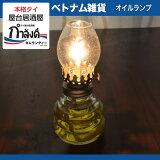オイルランプ  アンティーク風 リサイクルガラス ベトナム製