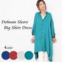 ショッピングドルマン ドルマン ビッグシャツ ワンピース 4カラー ファッション レディース 羽織り 無地 シンプル きれいめ ブルー レッド ホワイト グリーン エスニック