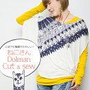 ショッピングドルマン ネコ 猫 ドルマンカットソー ねこ 猫柄 服 ネコ好き CAT 猫雑貨 可愛い猫 ドルマン カットソー ゆったり 着やせ ゆるキャラ アジアン エスニック ファッション レディース トップス