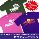 ショッピングおもしろtシャツ おもしろTシャツ パロディーTシャツ DeadBull プーデル ツナ ファッション メンズ レディース 半袖 デッドブル おもしろ パロディ ジョークTシャツ