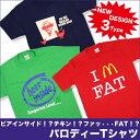 ショッピングおもしろtシャツ おもしろTシャツ パロディーTシャツ マック ケンタッキー インテル ファッション メンズ レディース 半袖 フライドチキン ハンバーガー ジョークTシャツ 面白
