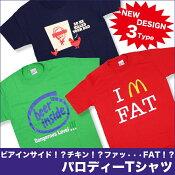 おもしろTシャツ パロディーTシャツ マック ケンタッキー インテル ファッション メンズ レディース 半袖 フライドチキン ハンバーガー ジョークTシャツ 面白