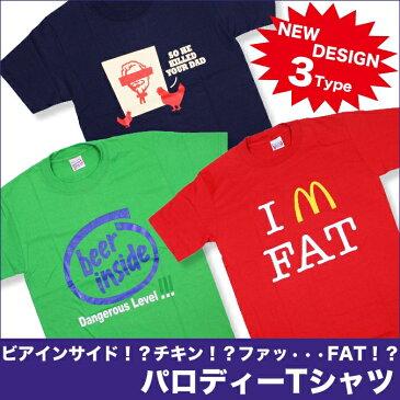 おもしろTシャツ パロディーTシャツ マック ケンタッキー インテル | ファッション メンズ レディース 半袖 フライドチキン ハンバーガー ジョークTシャツ 面白