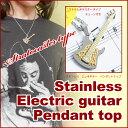 ショッピングギター エレキギター ステンレス ペンダント ネックレス ギター ストラトキャスター ストラト アクセサリー アクセ 金属アレルギー 楽器 ロック バンド ミュージシャン