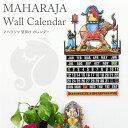 ショッピング壁掛け マハラジャ 壁掛け カレンダー スライド式 【3タイプ】アジアン エスニック インテリア 壁掛け アジアン雑貨 エスニック雑貨