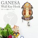 ショッピング壁掛け ガネーシャ 壁掛け キーフック 3カラー アジアン エスニック インテリア アジアン雑貨 エスニック雑貨 幸運 インド 神様
