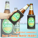 ショッピング保冷 アジアン エスニック 暑い夏でもビールは冷え冷え♪温かい飲み物の保温にも! ビアチャン ボトルホルダー |保冷 保温 ジュース カバー ボトルカバー ビール 飲み物 ビアチャン チャンビール アジアンエスニック 雑貨