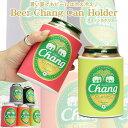 ビア チャン Beer CHANG 缶ホルダー | 保温 保冷 バーべキュー 屋外 フェス BBQ ビール 水滴 缶ビール 缶ジュース タイ アジアン タイビール ゾウ 象