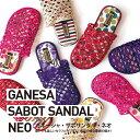 ガネーシャ・サボ・サンダル  アジアン ファッション サンダル エスニック 雑貨 スリッパ 蒸れない カラフル