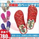 【訳ありB級品】ガネーシャ サボ サンダル<NEO>   アジアン ファッション エスニック サンダ