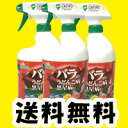 [free shipping] for 920 ml of three HOKKO Hana guard AL set rose  illness black spot [_ Kanto tomorrow for comfort]