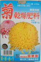 国華園 菊の乾燥肥料 1kg
