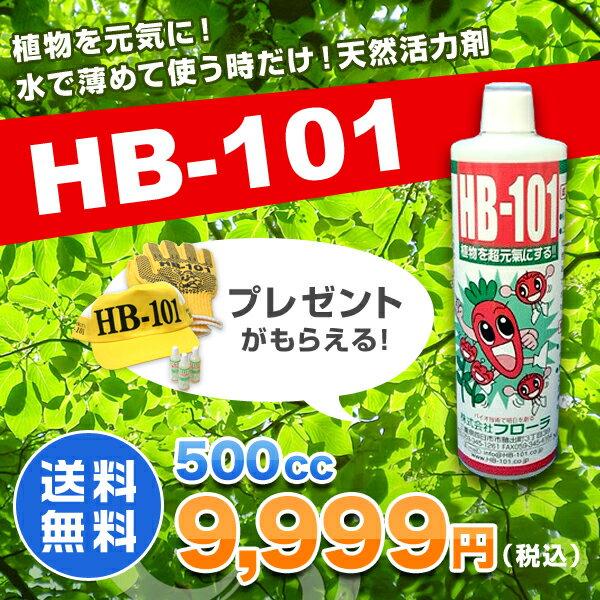 HB-101 500cc 天然活力剤 HB101 【送料無料・代引手数料無料】 【プレゼント付】
