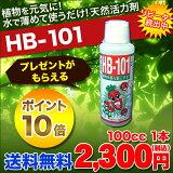 HB-101 100cc  天然活力剤 HB101 【・】 【商品到着後にレビューを書いてプレゼントを貰おう】【smtb-TD】【saitama】 【あす楽対応関東】
