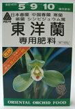 東洋蘭専用肥料 400g 春蘭 寒蘭 東洋蘭の肥料/クロネコメール便可 【あす楽対応関東】