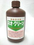 ネオグリーン 植物活力剤 1L 富貴蘭 春蘭 洋蘭 アツモリソウ 【あす楽対応関東】