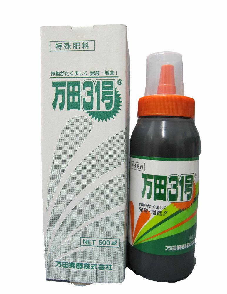 万田31号 500ml 特殊肥料 万田発酵 送料無料 【あす楽対応_関東】