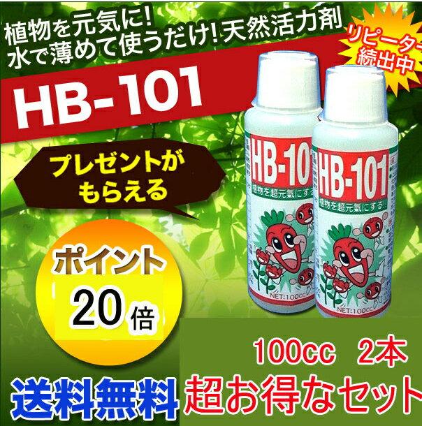 HB-101 100ccx2本セット 天然活力剤【送料無料・代引手数料無料】 【選べるおまけ】【あす楽対応_関東】