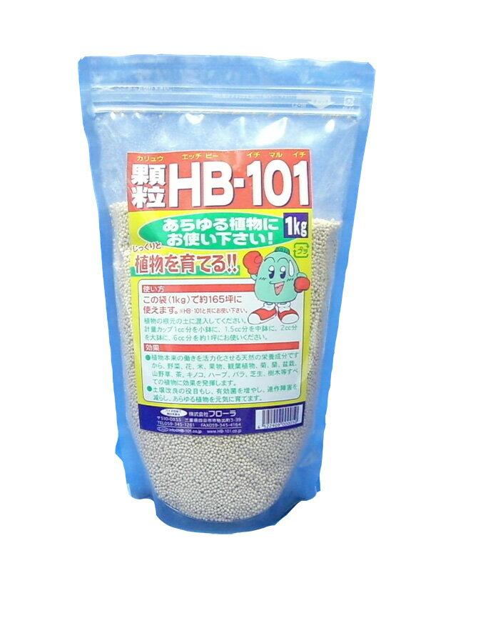 HB-101 顆粒 1kg 天然活力剤 HB101 【送料無料・代引手数料無料】 【プレゼント付】 【WEB領収書発行可】
