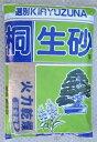 桐生砂 微小粒 16L 盆栽 松 山野草 【あす楽対応_関東】