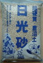 日光砂 中粒 超硬質鹿沼土 18L 【あす楽対応_関東】