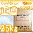 旭硝子製 重曹 25kg 【送料無料】 食品用(食品添加物) お料理・掃除・洗濯・消臭に♪