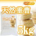 天然重曹 5kg 食品用(食品添加物) 【4300円以上で宅...